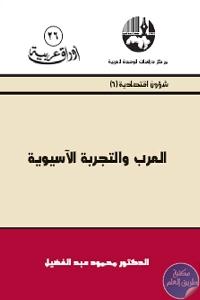 العرب و التجربة الآسيوية 681853 - تحميل كتاب العرب والتجربة الآسيوية : الدروس المستفادة pdf لـ د. محمود عبد الفضيل