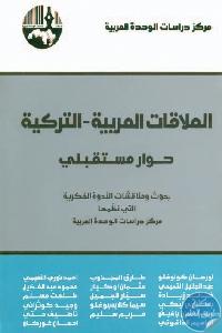 العلاقات العربية التركية حوار مستقبلي  - تحميل كتاب العلاقات العربية التركية : حوار مستقبلي pdf لـ مجموعة مؤلفين