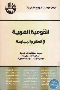 القومية العربية في الفكر والممارسة min - تحميل كتاب القومية العربية في الفكر والممارسة pdf لـ مجموعة مؤلفين