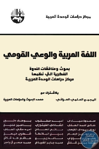 اللغة العربية والوعي القومي - تحميل كتاب اللغة العربية والوعي القومي pdf لـ مجموعة مؤلفين