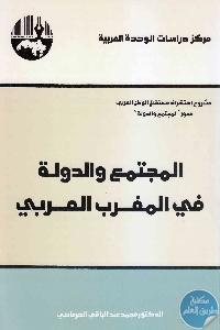 المجتمع والدولة في المغرب العربي min - تحميل كتاب المجتمع والدولة في المغرب العربي pdf لـ د. محمد عبد الباقي الهرماسي