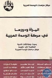 المرأة ودورها - تحميل كتاب المرأة ودورها في حركة الوحدة العربية pdf لـ مجموعة مؤلفين