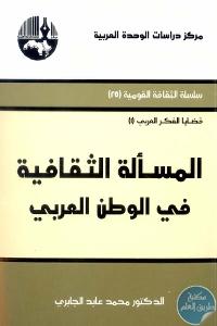 المسألة الثقافية في الوطن العربي 697072 - تحميل كتاب المسألة الثقافية في الوطن العربي pdf لـ محمد عابد الجابري