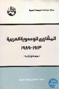 المشاريع الوحدوية العربية min - تحميل كتاب المشاريع الوحدوية العربية : 1913 - 1989 pdf لـ د.يوسف خوري