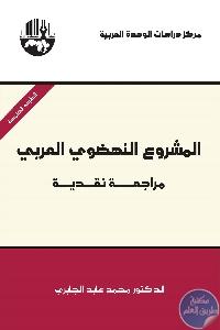 المشروع النهضوي العربي scaled 1 - تحميل كتاب المشروع النهضوي العربي : مراجعة نقدية pdf لـ محمد عابد الجابري