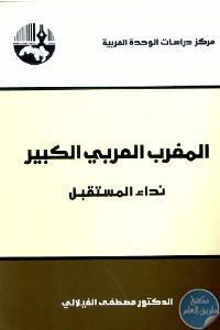 المغرب العربي الكبير نداء المستقبل 698041 - تحميل كتاب المغرب العربي الكبير : نداء المستقبل pdf لـ د. مصطفى الفيلالي