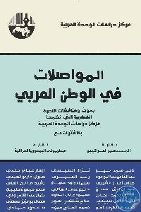 المواصلات في الوطن العربي 1 - تحميل كتاب المواصلات في الوطن العربي pdf لـ مجموعة مؤلفين