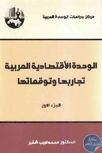 الوحدة الاقتصادية العربية min - تحميل كتاب الوحدة الإقتصادية العربية : تجاربها وتوقعاتها - ج.2  pdf لـ د. محمد لبيب شقير