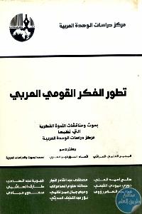 تطور الفكر القومي العربي.694126 - تحميل كتاب تطور الفكر القومي العربي pdf لـ مجموعة مؤلفين