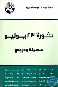 ثورة 23 يوليو حصيلة و دروس 697570 - تحميل كتاب ثورة 23 يوليو : حصيلة ودروس pdf لـ مجموعة مؤلفين