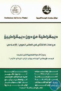 ديمقراطية من دون ديمقراطيين سياسات الانفتاح في العالم العربيالإسلامي  - تحميل كتاب ديمقراطية من دون ديمقراطيين pdf لـ مجموعة مؤلفين