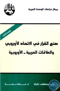 صنع القرار في الاتحاد الأوروبي و العلاقات العربية الأوروبية 689534 - تحميل كتاب صنع القرار في الإتحاد الأوروبي والعلاقات العربية - الأوروبية pdf لـ مجموعة مؤلفين