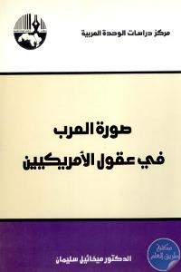 صورة العرب في عقول الأمريكيين 695890 - تحميل كتاب صورة العرب في عقول الأمريكيين pdf د. ميخائيل سليمان
