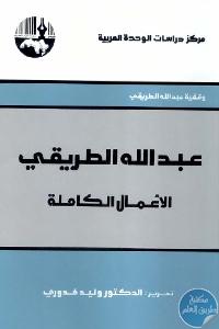 عبد الله الطريقي الأعمال الكاملة 698851 - تحميل كتاب عبد الله الطريقي : الأعمال الكاملة pdf لـ د. وليد خدوري
