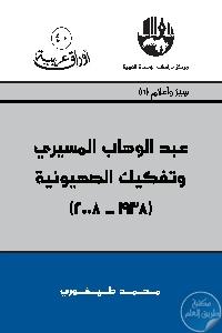 عبد الوهاب المسيري وتفكيك الصهيونية - تحميل كتاب عبد الوهاب المسيري وتفكيك الصهيونية (1938-2008) pdf لـ د. محمد طيفوري