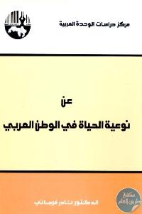 عن نوعية الحياة في الوطن العربي 687994 - تحميل كتاب عن نوعية الحياة في الوطن العربي pdf لـ د. نادر فرجاني