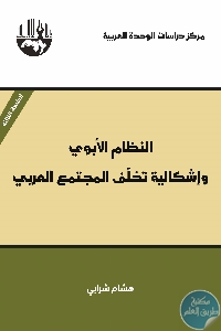 غلاف النظام الأبوي - تحميل كتاب النظام الأبوي وإشكالية تخلف المجتمع العربي pdf لـ د. هشام شرابي