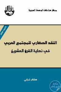 غلاف النقد الحضاري للمجتمع العربي - تحميل كتاب النقد الحضاري للمجتمع العربي في نهاية القرن العشرين pdf لـ د. هشام شرابي