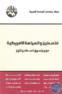 فلسطين والسياسة الأمريكية من ويلسون إلى كلينتون  - تحميل كتاب فلسطين والسياسة الأمريكية : من ويلسون إلى كلينتون pdf مجموعة مؤلفين