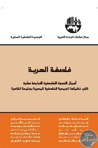 فلسفة الحرية أعمال الندوة الفلسفية السابعة عشرة التي نظمتها الجمعية الفلسفية المصرية بجامعة القاهرة.679718 - تحميل كتاب فلسفة الحرية pdf لـ مجموعة مؤلفين