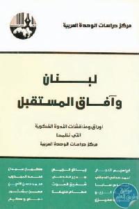 لبنان وآفاق المستقبل - تحميل كتاب لبنان وآفاق المستقبل pdf لـ مجموعة مؤلفين