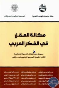 مكانة العقل في الفكر العربي.692933 - تحميل كتاب مكانة العقل في الفكر العربي pdf لـ مجموعة مؤلفين
