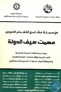 من حملة مشاعل التقدم العربي عصمت سيف الدولة 698541 - تحميل كتاب من حملة مشاعل التقدم العربي : عصمت سيف الدولة pdf لـ مجموعة مؤلفين