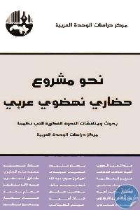 نحو مشروع حضاري نهضوي عربي 1 1 - تحميل كتاب نحو مشروع حضاري نهضوي عربي pdf لـ مجموعة مؤلفين