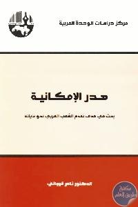 هدر الإمكانية - تحميل كتاب هدر الإمكانية : بحث في مدى تقدم الشعب العربي نحو غاياته pdf لـ د. نادر فرجاني