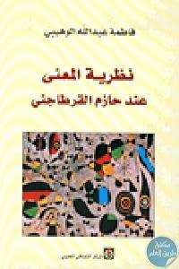 102824 - تحميل كتاب نظرية المعنى عند حازم القرطاجني pdf لـ فاطمة الوهيبي