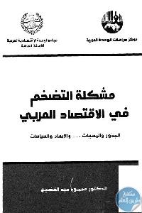 1252154 - تحميل كتاب مشكلة التضخم في الاقتصاد العربي (الجذور والمسببات ... والأبعاد والسياسات) pdf لـ د. محمود عبد الفضيل
