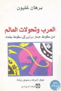 12525554 - تحميل كتاب العرب وتحولات العالم : من سقوط جدار برلين إلى سقوط بغداد pdf لـ برهان غليون