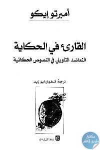12526254 - تحميل كتاب القاريء في الحكاية : التعاضد التأويلي في النصوص الحكائية pdf لـ أمبرتو إيكو