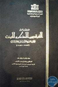 149402 - تحميل كتاب البلغة في الفرق بين المذكر والمؤنث pdf لـ أبي البركات بن الأنباري