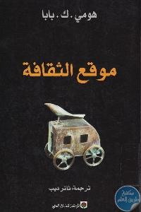 1524525 - تحميل كتاب موقع الثقافة pdf لـ هومي .ك. بابا