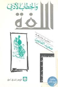 152455 - تحميل كتاب اللغة والخطاب الأدبي (مقالات لغوية في الأدب) pdf لـ مجموعة مؤلفين