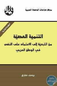 1550c Youssef Sayegh cover 1 scaled 1 - تحميل كتاب التنمية العصية : من التبعية إلى الاعتماد على النفس في الوطن العربي pdf لـ د.يوسف صايغ