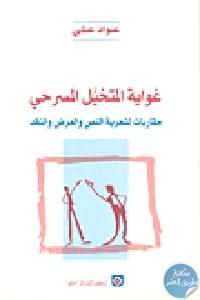 203003 - تحميل كتاب غواية المتخيل المسرحي : مقاربات لشعرية النص والعرض والنقد pdf لـ عواد علي