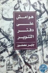 20748541 - تحميل كتاب هوامش على دفتر التنوير pdf لـ د. جابر عصفور