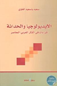 216674 - تحميل كتاب الإيديولوجيا والحداثة : قراءات في الفكر العربي المعاصر pdf لـ سعيد بنسعيد
