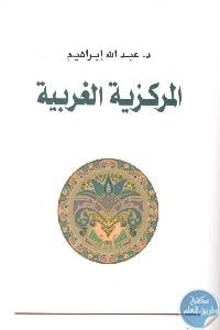 22 322 1 - تحميل كتاب المركزية الغربية : إشكالية التكون والتمركز حول الذات pdf لـ د. عبد الله إبراهيم