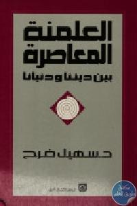 28664765 - تحميل كتاب العلمنة المعاصرة بين ديننا ودنيانا pdf لـ د. سهيل فرح
