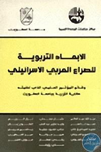 3018762 - تحميل كتاب الأبعاد التربوية للصراع العربي الإسرائيلي pdf لـ مجموعة مؤلفين