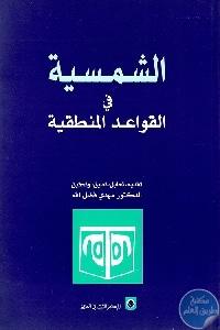 36783 - تحميل كتاب الشمسية في القواعد المنطقية pdf لـ مهدي فضل الله