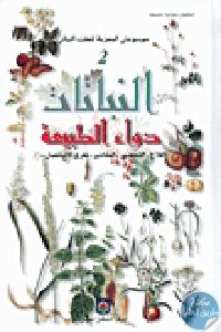 37674 - تحميل كتاب موسوعتي المجربة للطب النباتي - 1  pdf لـ أنطوان بشارة خليفة