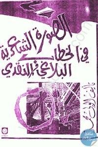 543ee701827aad42c689e10af0bd7b4d.png - تحميل كتاب الصورة الشعرية في الخطاب البلاغي والنقدي pdf لـ الولي محمد