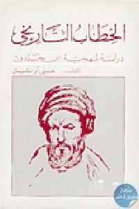 5866 - تحميل كتاب الخطاب التاريخي : دراسة لمنهجية ابن خلدون pdf لـ علي أومليل