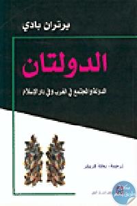 5867 - تحميل كتاب الدولتان : الدولة والمجتمع في الغرب وفي دار الإسلام pdf لـ برتران بادي