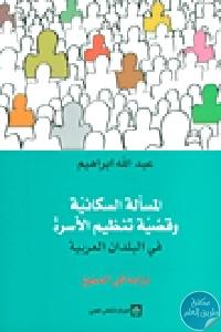 5872 - تحميل كتاب المسألة السكانية وقضية تنظيم الأسرة في البلدان العربية pdf لـ د. عبد الله إبراهيم