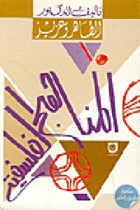 5902 - تحميل كتاب المناهج الفلسفية pdf لـ د. الطاهر وعزيز